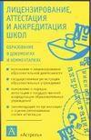Лицензирование, аттестация и аккредитация школы