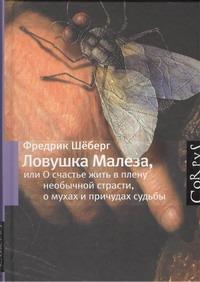 Ловушка Малеза, или О счастье жить в плену необычной страсти о мухах и причудах