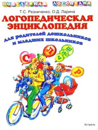 Логопедическая энциклопедия для родителей дошкольников и младших школьников