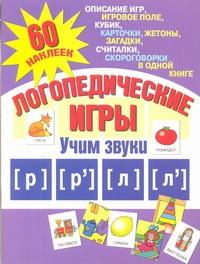 Логопедические игры. Учим звуки [р], [р'], [л], [л']. 60 наклеек