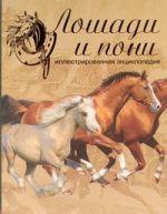 Лошади и пони. Иллюстрированная энциклопедия