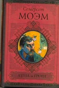 Луна и грош. Записные книжки