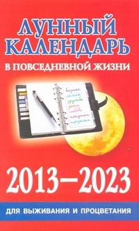 Лунный календарь в повседневной жизни для выживания и процветания, 2013-2023
