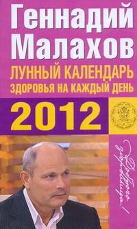Лунный календарь здоровья на каждый день 2012 года