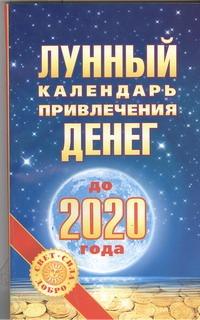 Лунный календарь привлечения денег до 2020 года