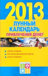 Лунный календарь привлечения денег, 2013 год