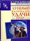 Лунный календарь удачи до 2020 года