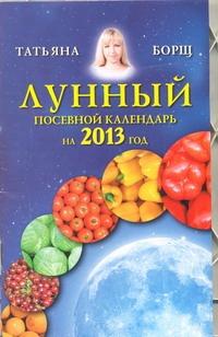 Лунный посевной календарь на 2013 год