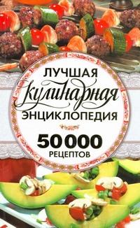 Лучшая кулинарная энциклопедия. 50000 лучших кулинарных рецептов