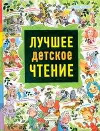 Лучшее детское чтение