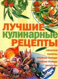 Лучшие кулинарные рецепты