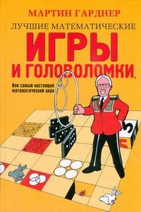 Лучшие математические игры и головоломки, или самый настоящий математический цир