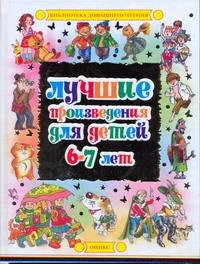 Лучшие произведения для детей 6-7 лет