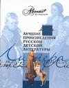 Лучшие произведения русской детской литературы. [В 6 т.]. К-Н
