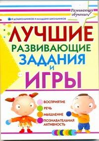 Лучшие развивающие задания и игры для дошкольников и младших школьников