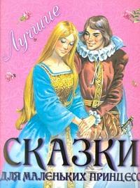 Лучшие сказки для маленьких принцесс(малиновая)