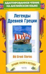Лучшие сказки и легенды. Легенды Древней Греции = Old Greek Stories