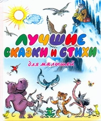 Лучшие сказки и стихи для малышей