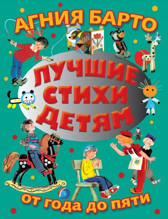 Лучшие стихи детям от года до пяти