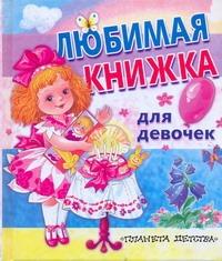Любимая книжка для девочек