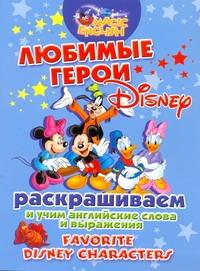 Любимые герои Disney. Раскрашиваем и учим английские слова и выражения