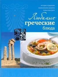 Любимые греческие блюда