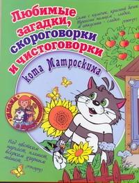 Любимые загадки, скороговорки и чистоговорки кота Матроскина