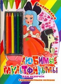 Любимые мультфильмы для девочек. Раскраска