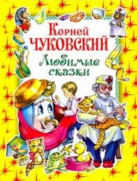 Любимые сказки