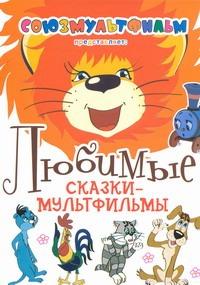 Любимые сказки-мультфильмы