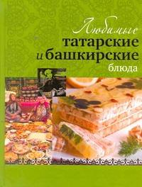 Любимые татарские и башкирские блюда