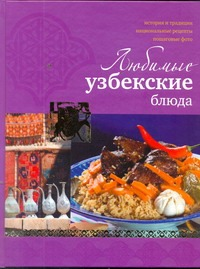 Любимые узбекские блюда