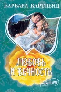 Любовь и вечность