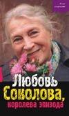 Любовь Соколова, королева эпизода