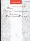 Люди Санкт-Петербургского острова Петровского времени