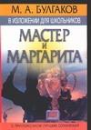 М.А. Булгаков в изложении для школьников: