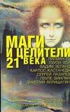 Маги и целители 21 века: главние идеи, афоризмы, малоизвестные факты