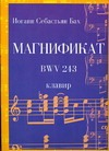 Магнификат. BWV 243