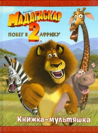 Мадагаскар-2. Побег в Африку. Книжка-мультяшка