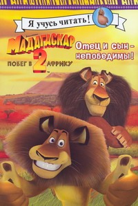 Мадагаскар-2. Побег в Африку. Отец и сын - непобедимы!