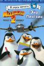 Мадагаскар-2. Побег в Африку. Эйр Пингвин