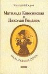 Мадам Семнадцать. Матильда Кшесинская и Николай Романов