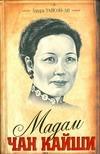Мадам Чан Кайши