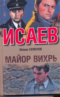 Майор Вихрь