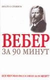 Макс Вебер за 90 минут