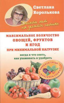 Максимальное количество овощей, фруктов и ягод при минимальной нагрузке