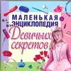 Маленькая энциклопедия девичьих секретов