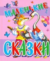 Маленькие сказки. Русские народные сказки