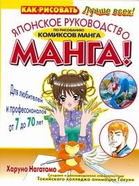 Манга. Японское руководство по рисованию комиксов манга