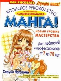Манга. Японское руководство по рисованию комиксов манга. Новый уровень мастерств